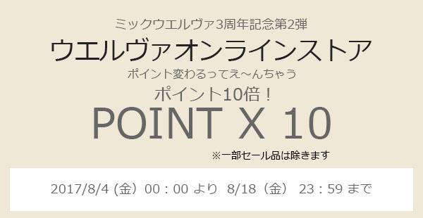 ポイント10倍