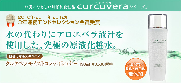 【2年連続モンドセレクション金賞受賞 クルクベラ モイストコンディショナー】水の代わりにアロエベラ液汁を使用した、究極の原液化粧水。