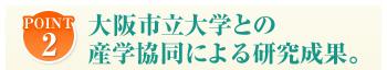 大阪市立大学との産学協同による研究成果。