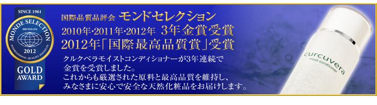 クルクベラ モイストコンディショナー モンドセレクション 3年連続金賞受賞