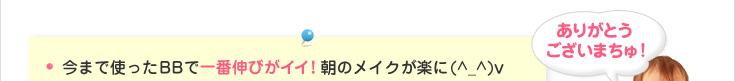 ���܂Ŏg����BB�ň�ԐL�т��C�C�I���̃��C�N���y��(^_^)v