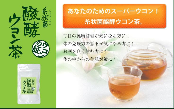 糸状菌醗酵ウコン茶