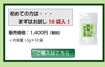 糸状菌醗酵ウコン茶10袋入りご購入はこちら
