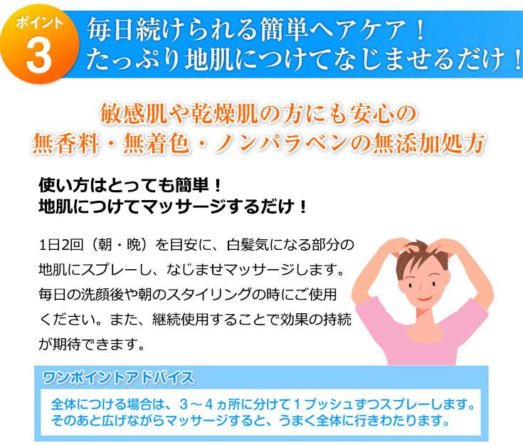 毎日続けられる簡単ヘアケア!たっぷり  地肌につけてなじませるだけ!敏感肌や乾燥肌の方にも安心の無香料・無着色・ノンパラべンの無添加処方。使い方はとっても簡単!地肌につけてマッサージするだけ。