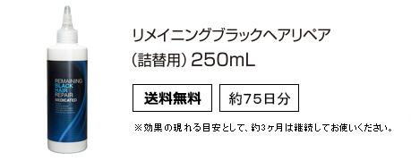 リメイニング ブラックヘアリペア(詰替用)250ml(医薬部外品)<br>【約75日分/送料無料】
