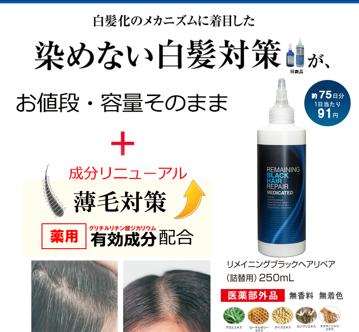 リメイニングが医薬部外品になってリニュ  ーアル 送料無料 40代からの白髪対策、薄毛対策に。薬用成分配合。いつも使っている白髪染め毛染めの後にこんな経験ないですか?髪がパサパサになる・・頭皮がヒリヒリす  るフケが多くなった・・枝毛が多くなった。頭がかゆい・・。
